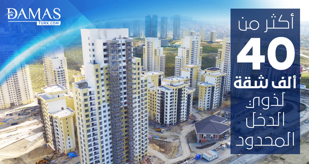 More than 40 thousand apartments for people with limited income in Turkey .. How does the foreigner benefit?